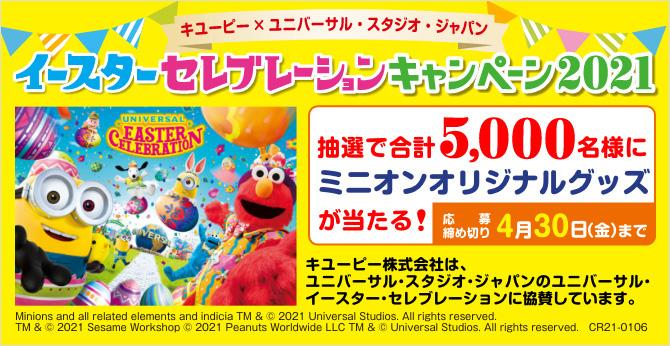 キユーピー×ユニバーサル・スタジオ・ジャパン イースターセレブレーションキャンペーン2021