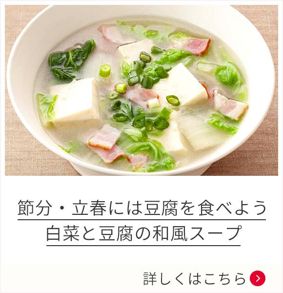 節分・立春には豆腐を食べよう白菜と豆腐の和風スープ