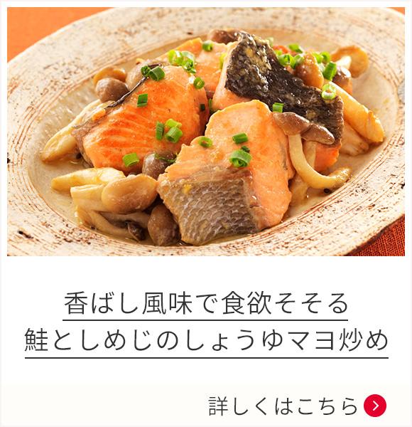 香ばし風味で食欲そそる 鮭としめじのしょうゆマヨ炒め