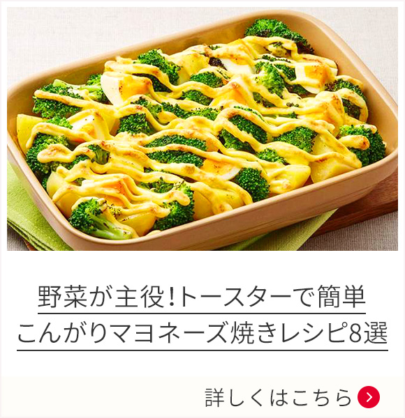 野菜が主役!トースターで簡単 こんがりマヨネーズ焼きレシピ8選