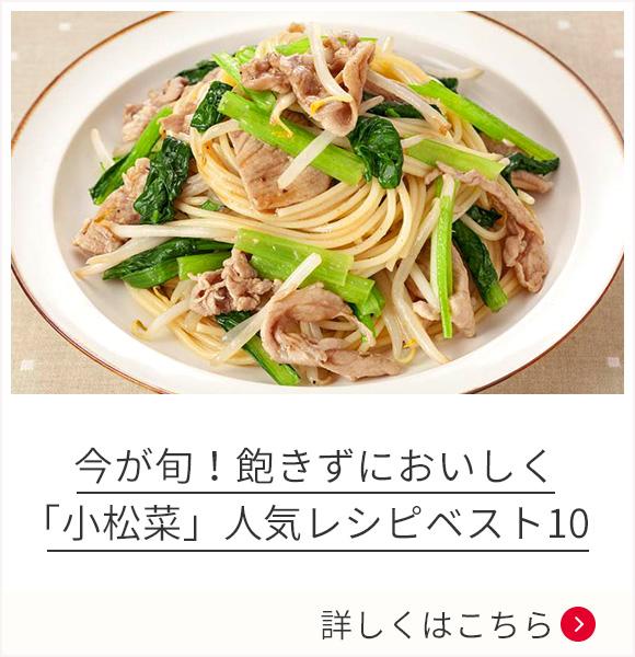 今が旬!飽きずにおいしく「小松菜」人気レシピベスト10