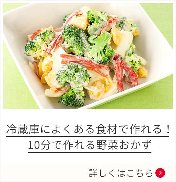 冷蔵庫によくある食材で作れる!10分で作れる野菜おかず