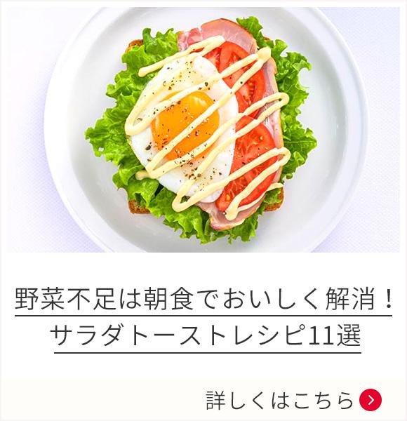 野菜不足は朝食でおいしく解消!サラダトーストレシピ11選