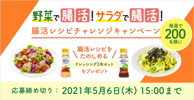 野菜で腸活!サラダで腸活!腸活レシピチャレンジキャンペーン