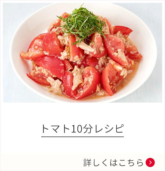 トマト10分レシピ