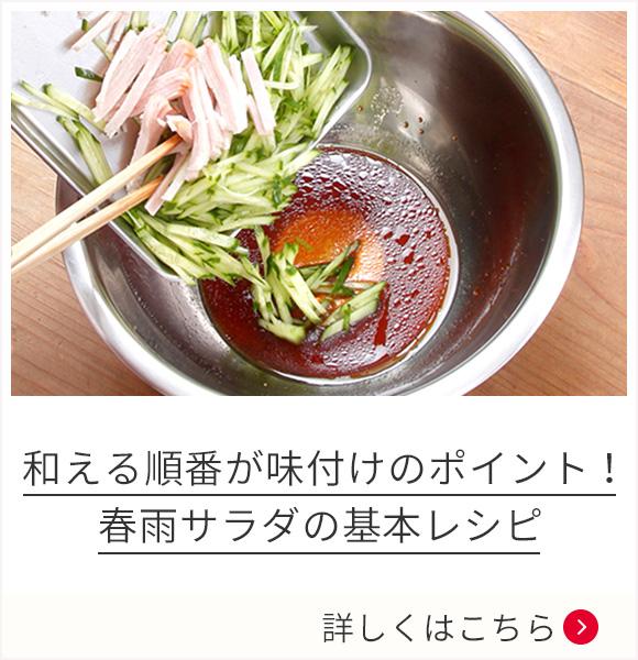 和える順番が味付けのポイント!春雨サラダの基本レシピ