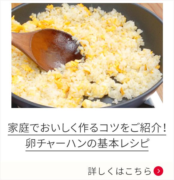 家庭でおいしく作るコツをご紹介!卵チャーハンの基本レシピ