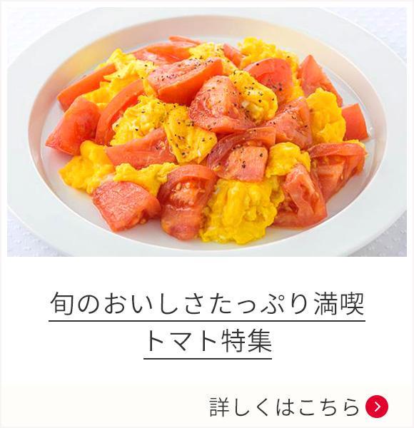 旬のおいしさたっぷり満喫 トマト特集