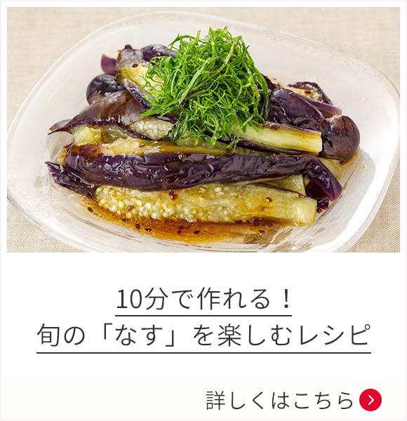 10分で作れる!旬の「なす」を楽しむレシピ