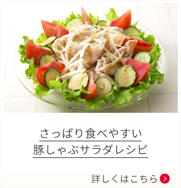 さっぱり食べやすい 豚しゃぶサラダレシピ