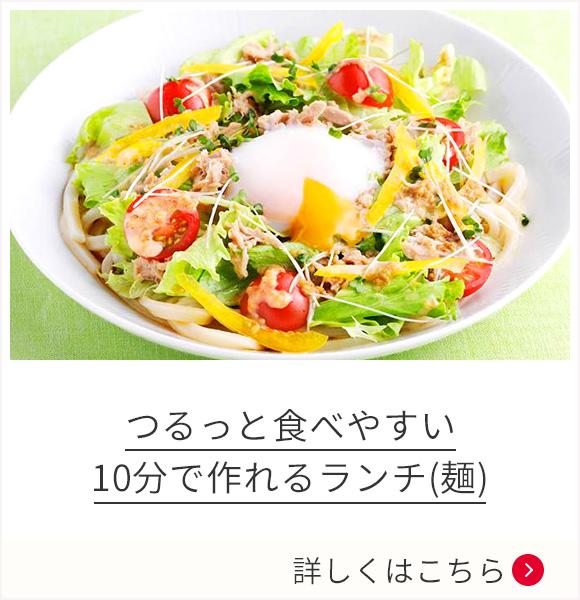 つるっと食べやすい 10分で作れるランチ(麺)