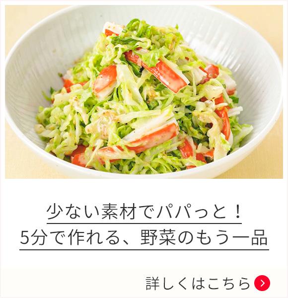 少ない素材でパパっと!5分で作れる、野菜のもう一品