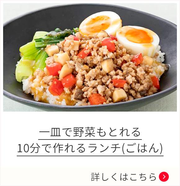一皿で野菜もとれる 10分で作れるランチ(ごはん)