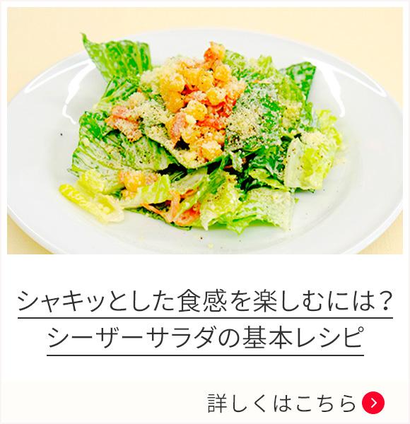 シャキッとした食感を楽しむには?シーザーサラダの基本レシピ