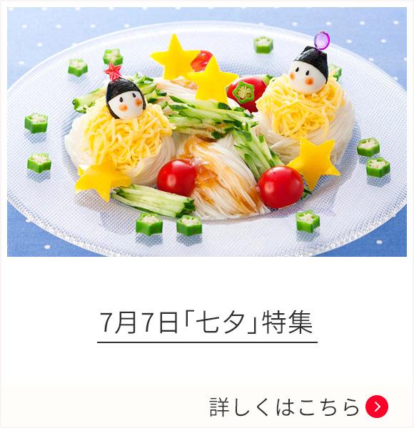 7月7日「七夕」特集