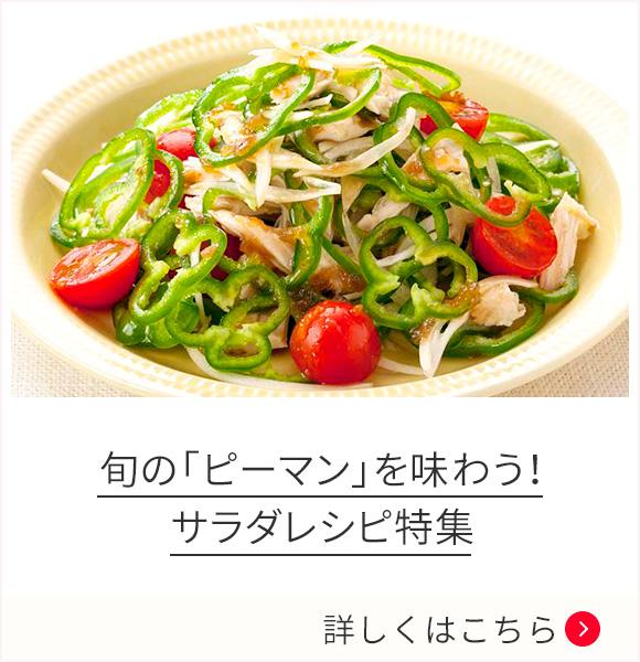 旬の「ピーマン」を味わう!サラダレシピ特集