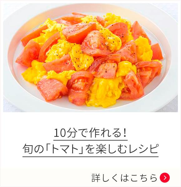10分で作れる!旬の「トマト」を楽しむレシピ