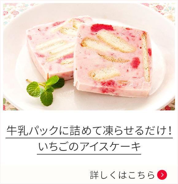 牛乳パックに詰めて凍らせるだけ!いちごのアイスケーキ