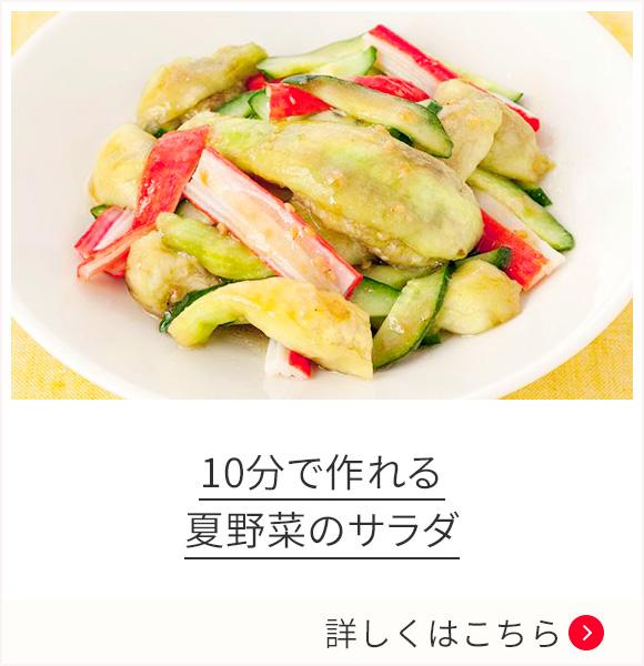 10分で作れる 夏野菜のサラダ