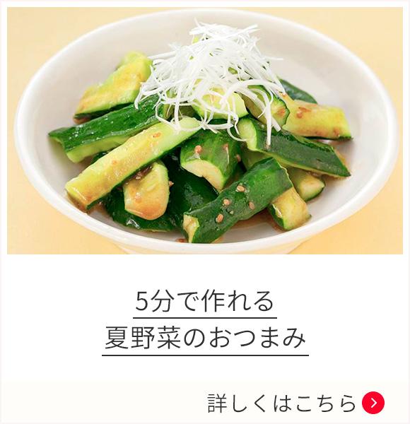 5分で作れる 夏野菜のおつまみ