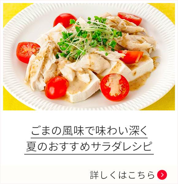 ごまの風味で味わい深く 夏のおすすめサラダレシピ