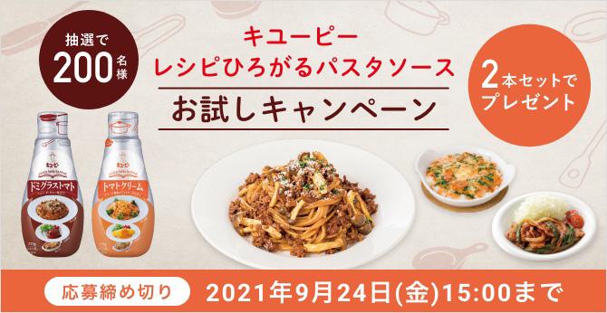 キユーピー レシピひろがるパスタソース お試しキャンペーン