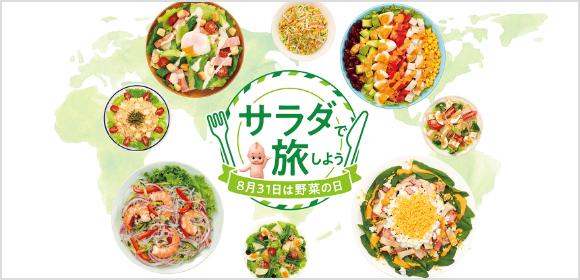 サラダで旅しよう 8月31日は野菜の日