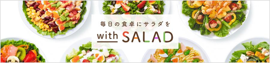 毎日の食卓にサラダを with SALAD