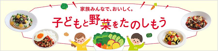 家族みんなで、おいしく。子どもと野菜をたのしもう