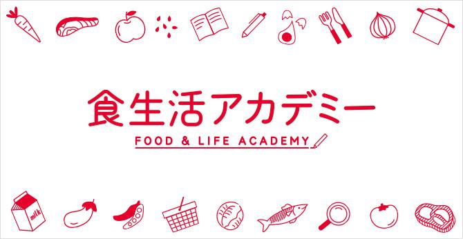 食生活アカデミー
