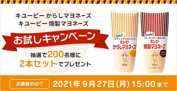 キユーピー からしマヨネーズ キユーピー 燻製マヨネーズ お試しキャンペーン