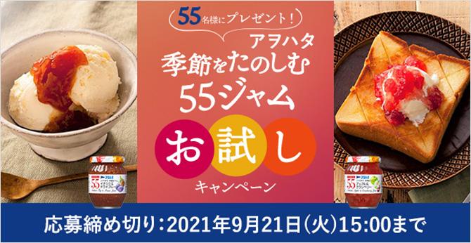 アヲハタ 季節をたのしむ55ジャム お試しキャンペーン