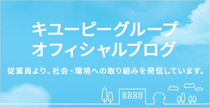 キユーピーグループ オフィシャルブログ