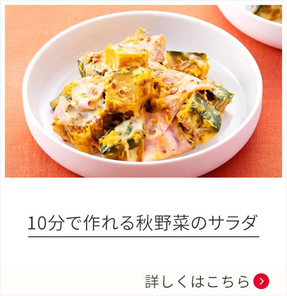 10分で作れる秋野菜のサラダ