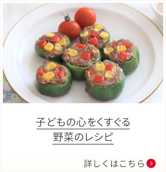 子どもの心をくすぐる 野菜のレシピ