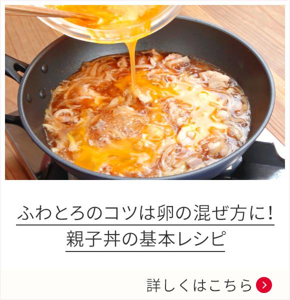 ふわとろのコツは卵の混ぜ方に!親子丼の基本レシピ
