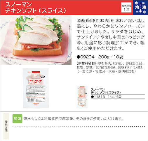 https://www.kewpie.co.jp/prouse/products/imgs/products_detail/09204.jpg