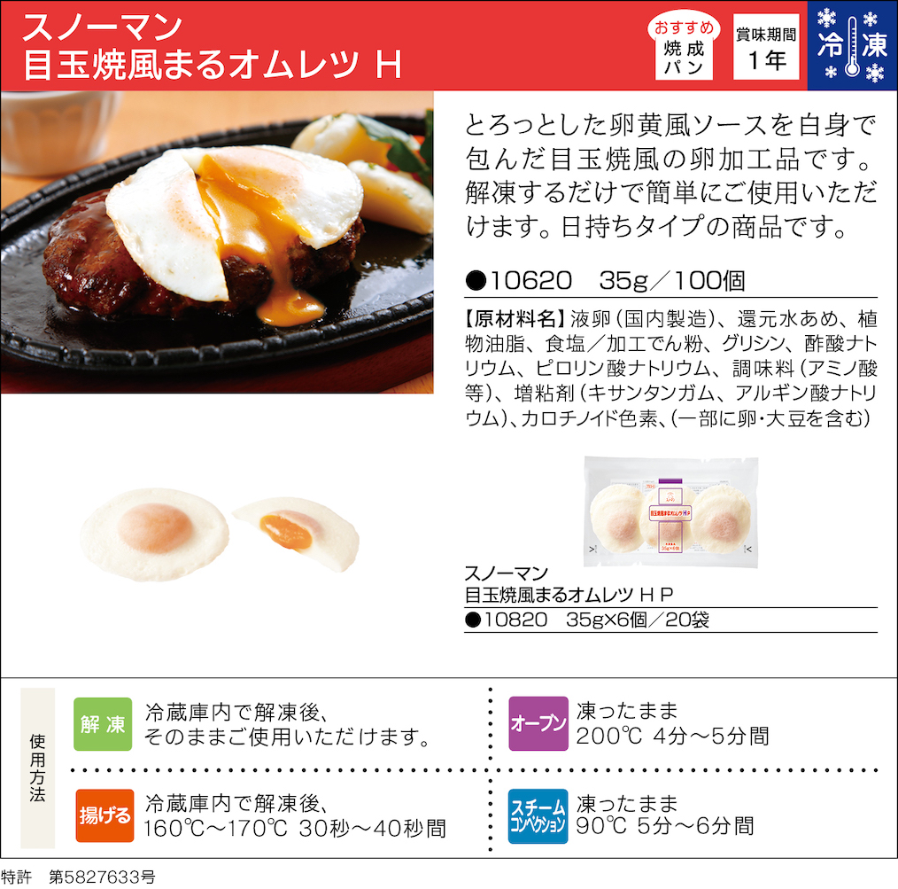http://www.kewpie.co.jp/prouse/products/imgs/products_detail/10620.jpg